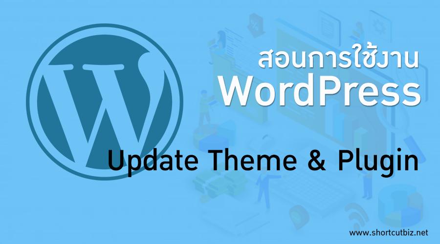 สอนการใช้งาน wordpress อับเดท wordpress plugin และ theme