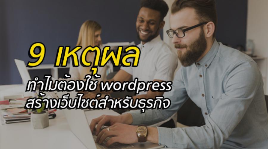 ทำไมต้องใช้ wordpress